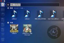ubuntukylin-unity-china-music-scope.jpg